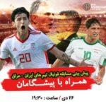 iran-iraq-97-10-24-khabar-min