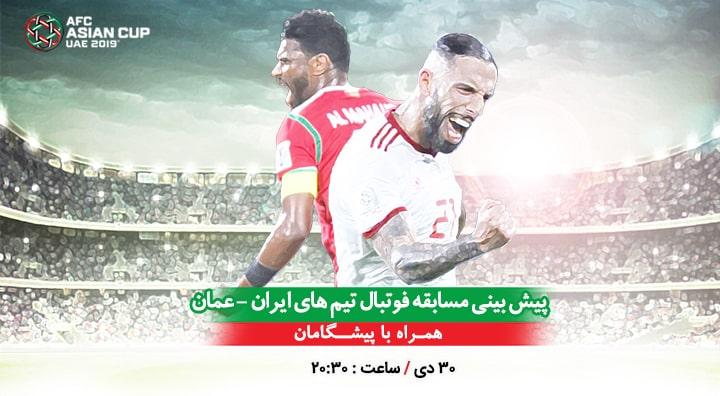iran-oman-97-10-29-club-min