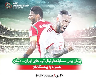 iran-oman-97-10-29-khabar-min