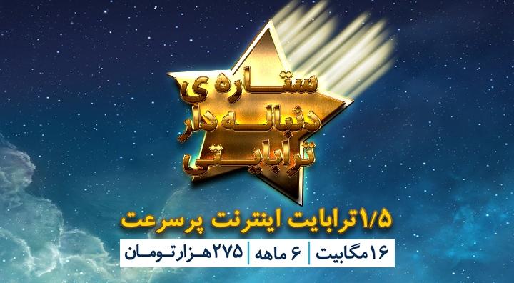 setareye-terabyti-97-11-01-club
