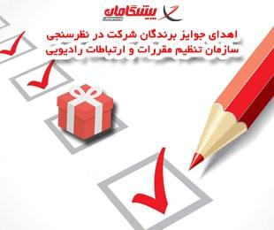survey-news-min