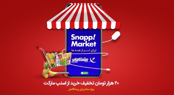 snapp-market-club