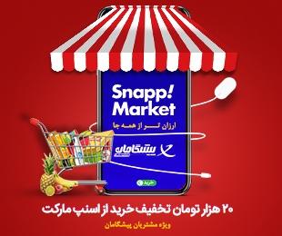 snapp-market-khabar