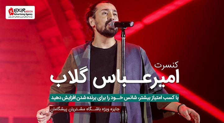 concert-golab-98-04-17-club-min