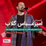 concert-golab-98-04-17-khabar-min