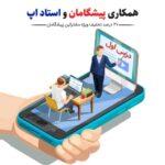 ostad-app-khabar